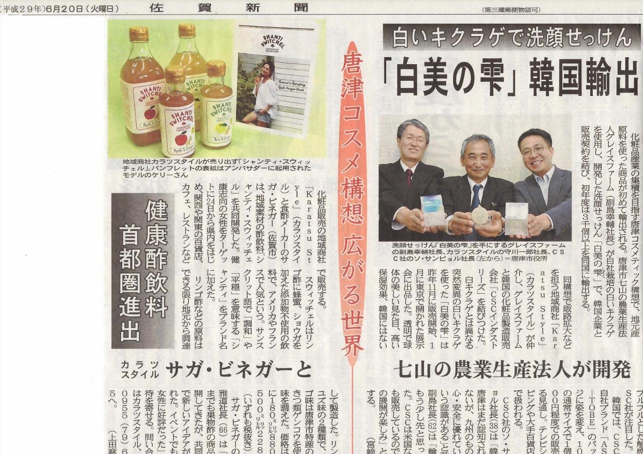 新聞掲載 2017年(平成29年)6月20日 佐賀新聞 「健康酢飲料首都圏進出」02