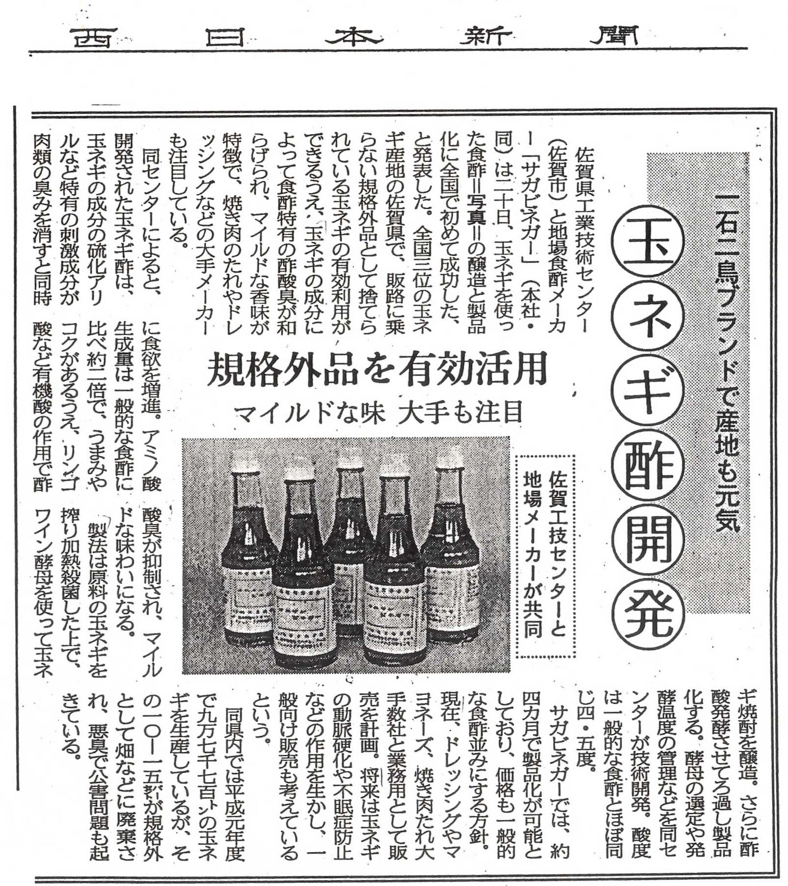 新聞掲載 1993年(平成5年)1月21日 西日本新聞 「玉ネギ酢開発」