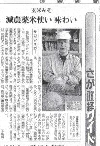 新聞掲載 2009年(平成21年) 佐賀新聞 「減農薬米使い味わい」