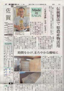 新聞掲載 2017年(平成29年)9月4日 佐賀新聞 「伝統製法で県農産物活用」