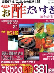 掲載雑誌-お酢だいすき