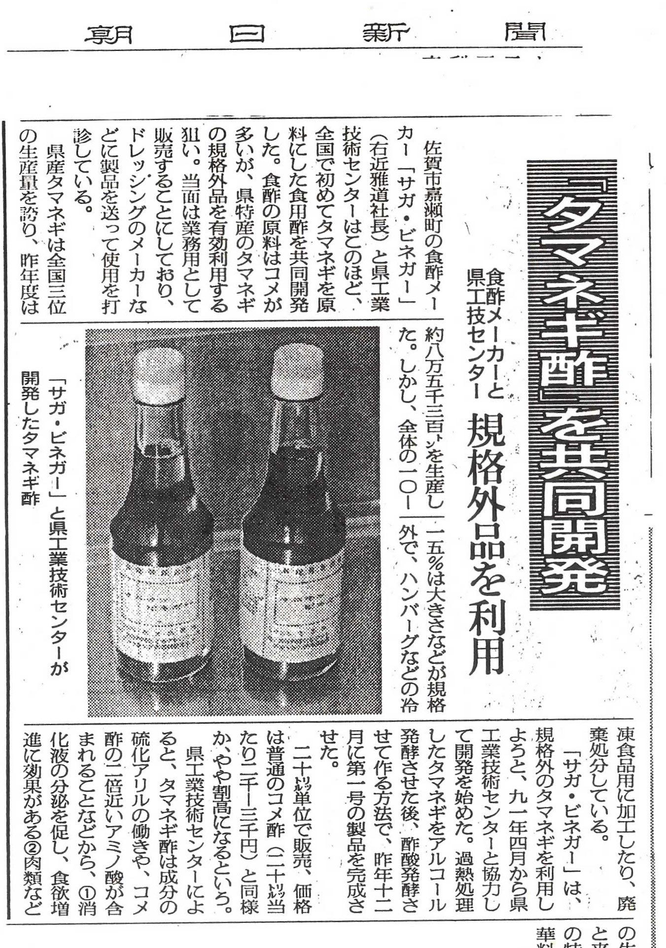 新聞掲載 1993年(平成5年)1月21日 朝日新聞 「タマネギ酢を共同開発」