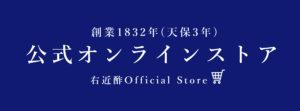 公式オンラインストアリンク(買い物・スマホ)
