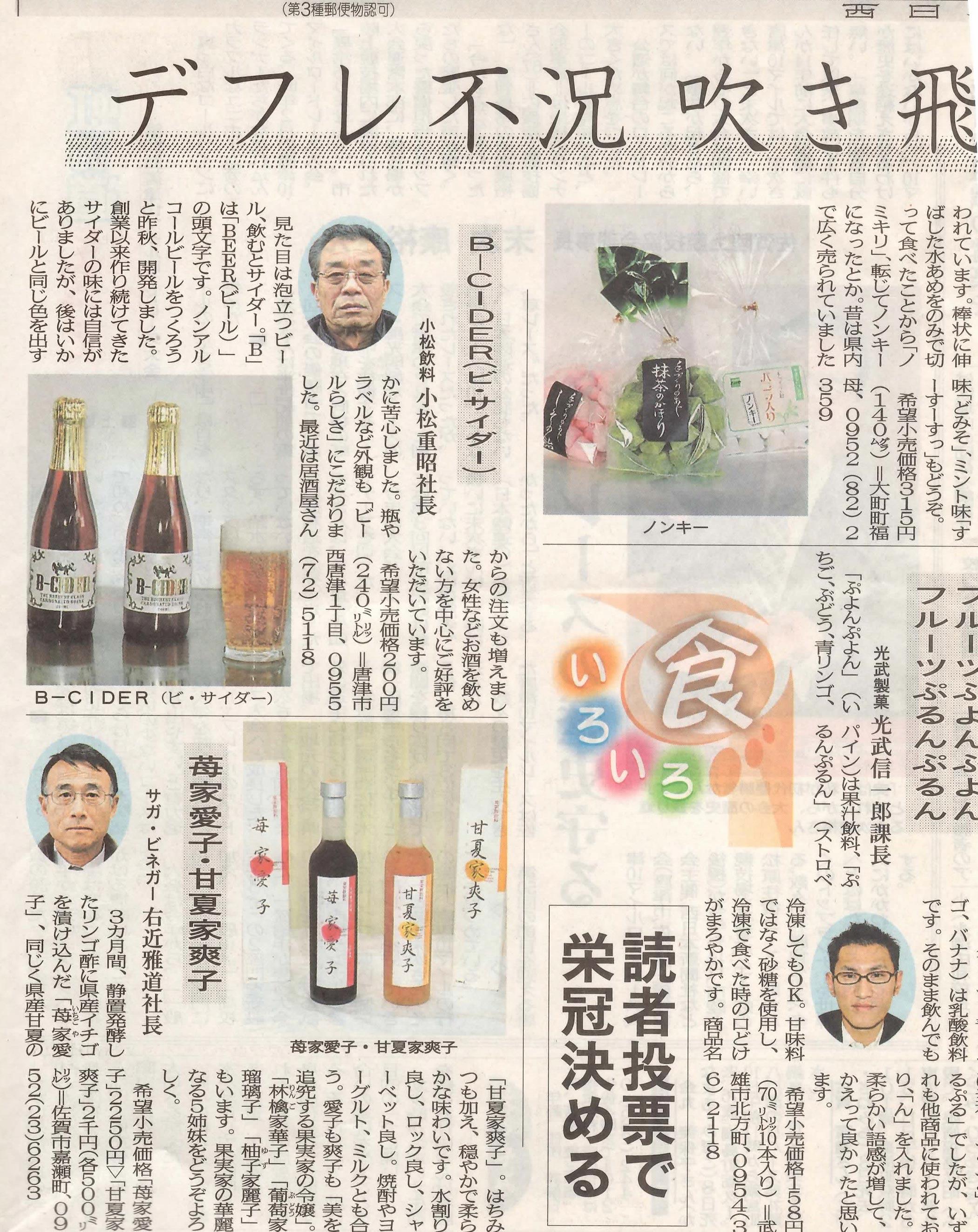 新聞掲載 2010年西日本新聞 「デフレ吹き飛ばす会社特集」