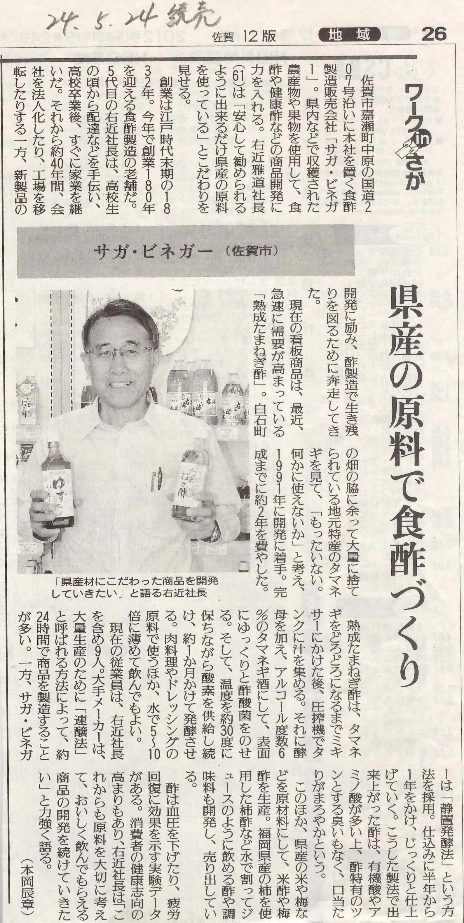 新聞掲載 2012年(平成24年)5月24日 読売新聞 「県産原料で食酢づくり」