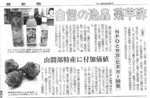 新聞掲載 2014年(平成26年)2月5日 佐賀新聞 「自信の逸品 菊芋酢」