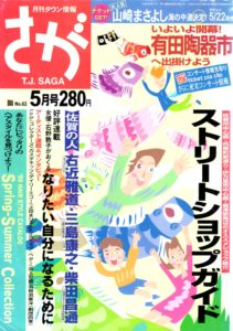 掲載雑誌-月刊タウン誌佐賀