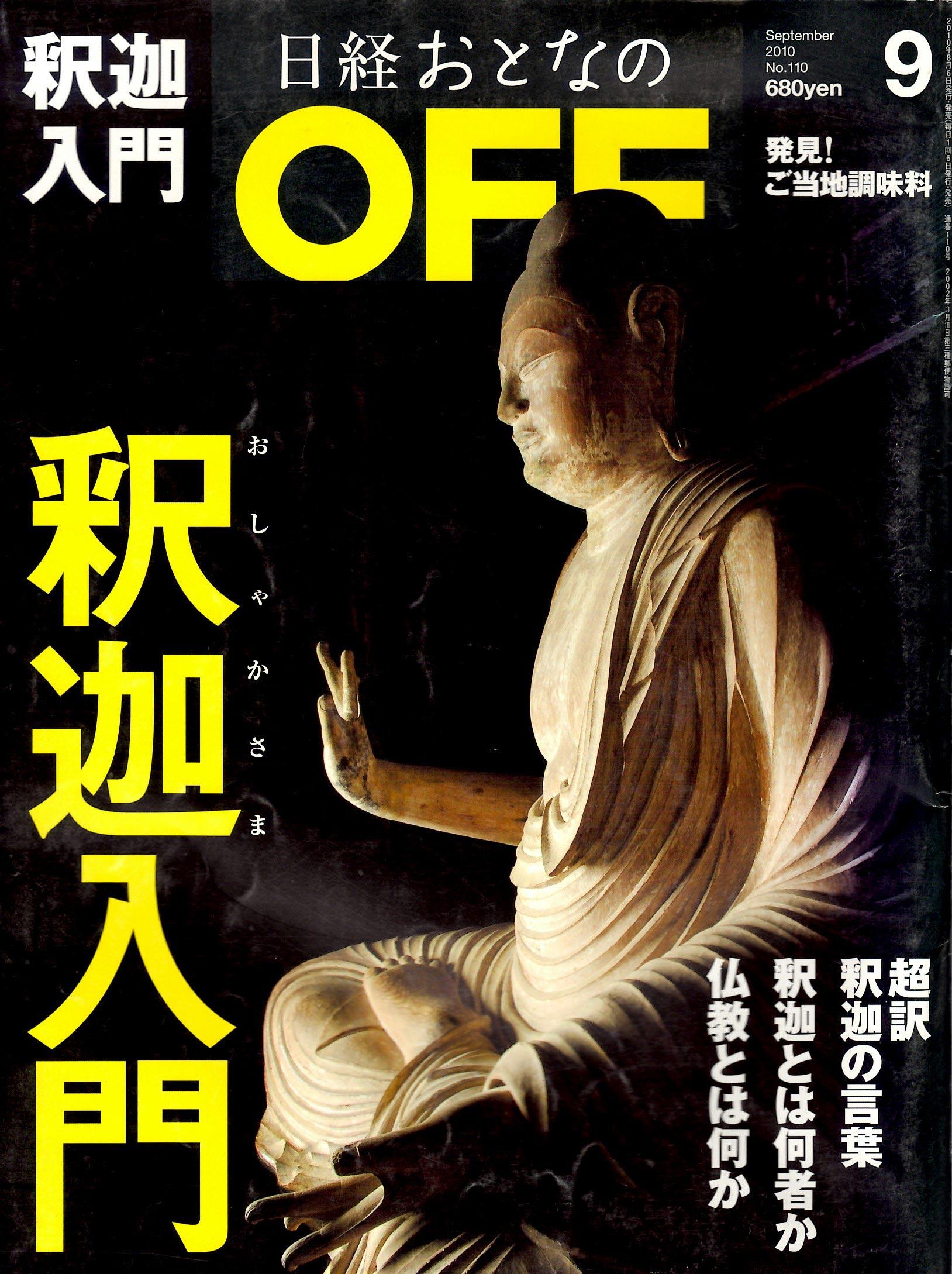 掲載雑誌 日経おとなのOFF