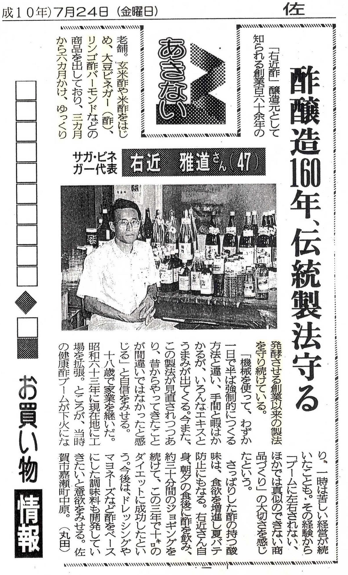 新聞掲載 1998年(平成10年)7月24日 佐賀新聞 「酢醸造160年伝統製法守る」