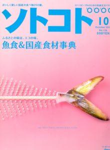 掲載雑誌-ソトコト