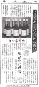 新聞掲載 1993年(平成5年)2月4日 長崎新聞 「タマネギ酢」-(2)