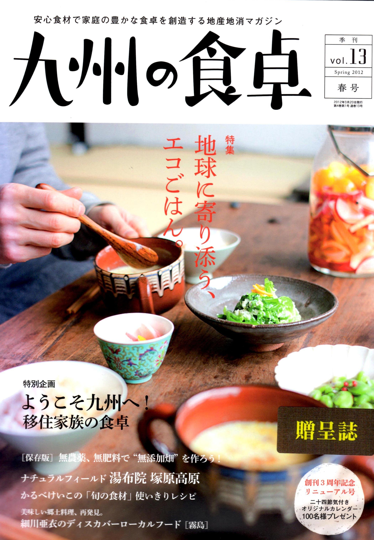 掲載雑誌-九州の食卓