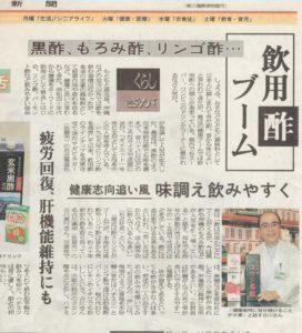 新聞掲載 2003年(平成15年)9月1日 佐賀新聞 「飲用酢ブーム」