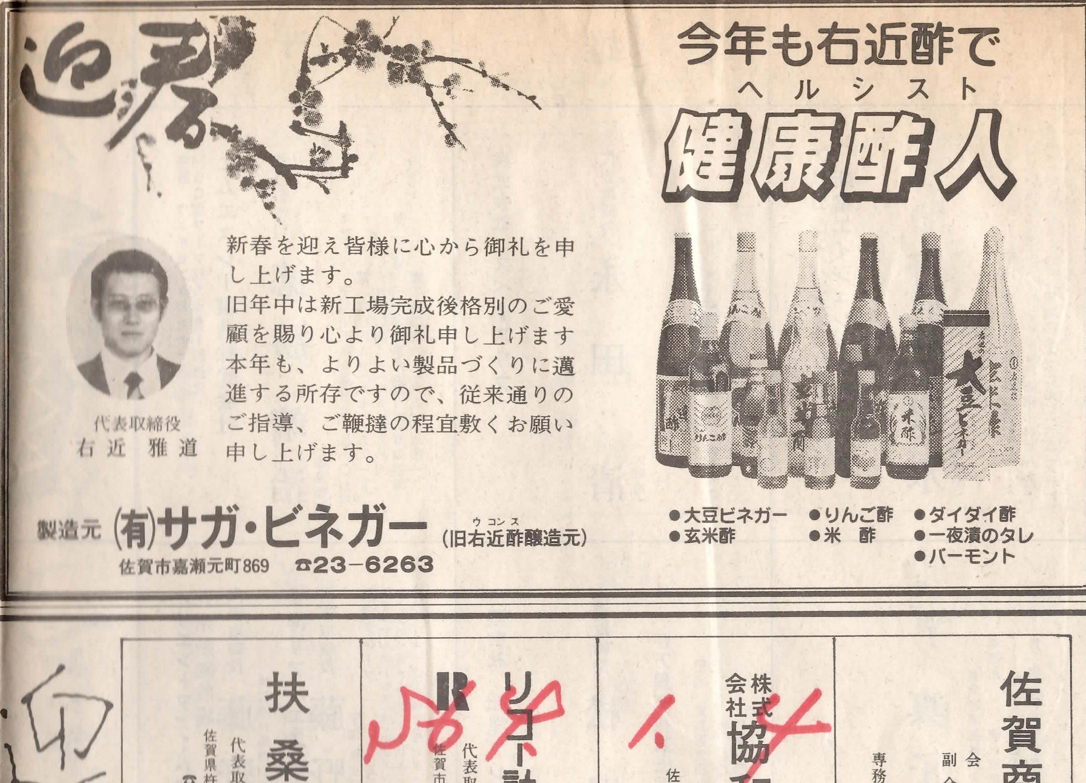 新聞掲載 1989年(昭和64年)1月4日 佐賀新聞 「迎春」