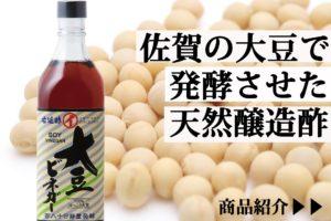 大豆ビネガー