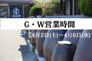 ホームページお知らせ(GW)