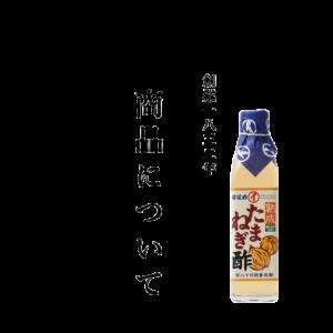 熟成たまねぎ酢商品説明