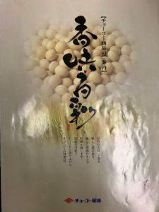長崎チョーコー醤油パンフレット