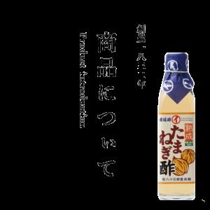 熟成たまねぎ酢 商品について