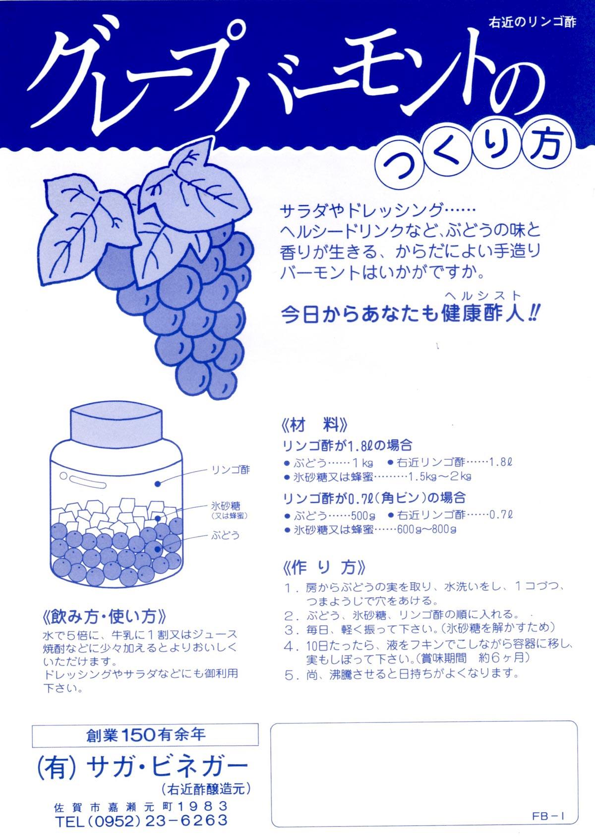 ぶどうバーモントの造り方
