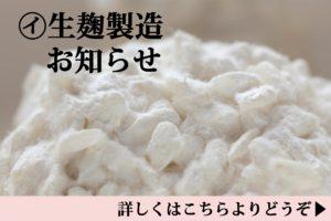 ホームページお知らせ-生麹製造お知らせ