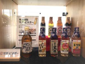 佐賀県庁展示商品