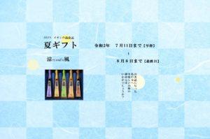 イオン九州涼風ギフト