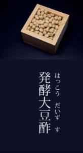 発酵大豆酢
