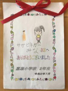 嘉瀬小学校より感謝のお手紙