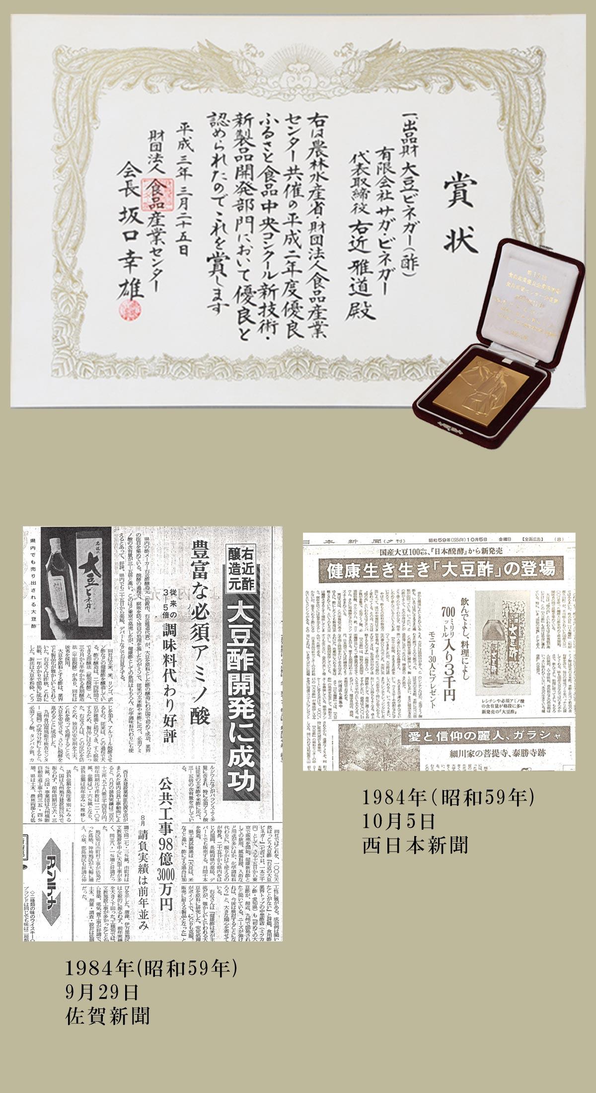創業1832右近の大豆ビネガー新技術部門賞状