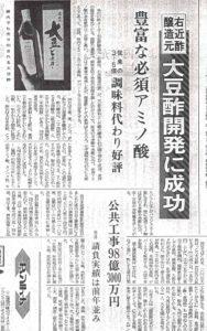 大豆ビネガー新聞記事