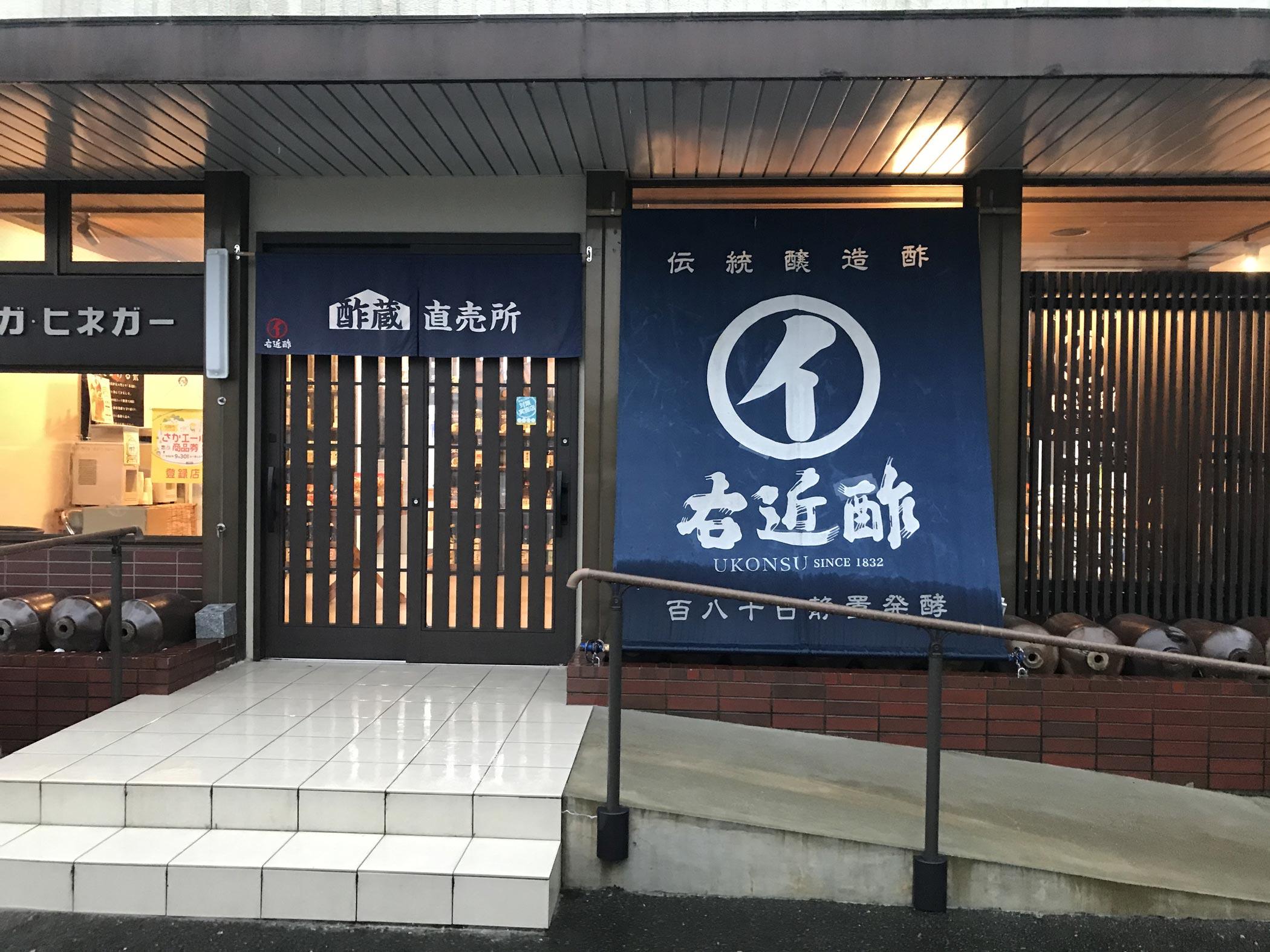九州豪雨サガビネガー
