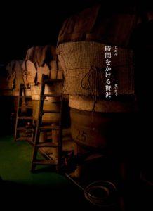 静置発酵法タンク 時間をかける贅沢