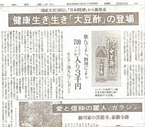 大豆ビネガー新聞掲載