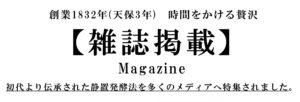 雑誌掲載情報