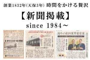 新聞掲載詳細