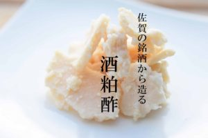 佐賀の銘酒酒粕酢