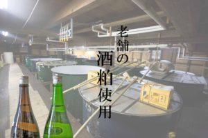 酒粕酢酒粕使用