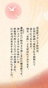 創業1832年(天保3) 右近の松印赤酢