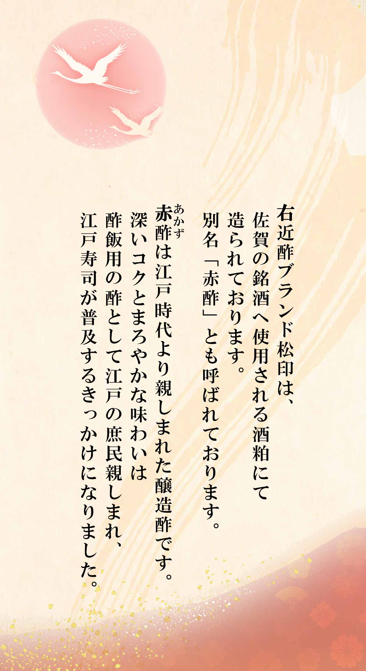 創業1832年(天保3年) 右近の松印赤酢