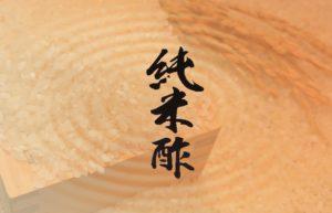 純米酢でコレステロール改善