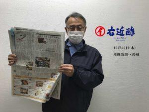 産経新聞へ右近酢掲載