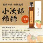 小次郎柿酢