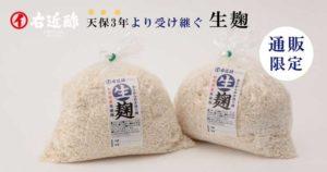 平川さん家の減農薬米生麹