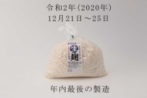 佐賀県産米麹