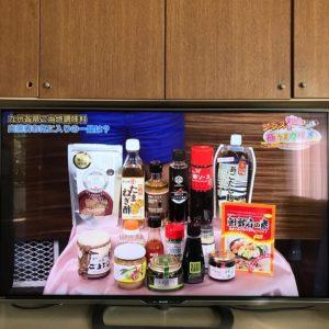 九州厳選の調味料