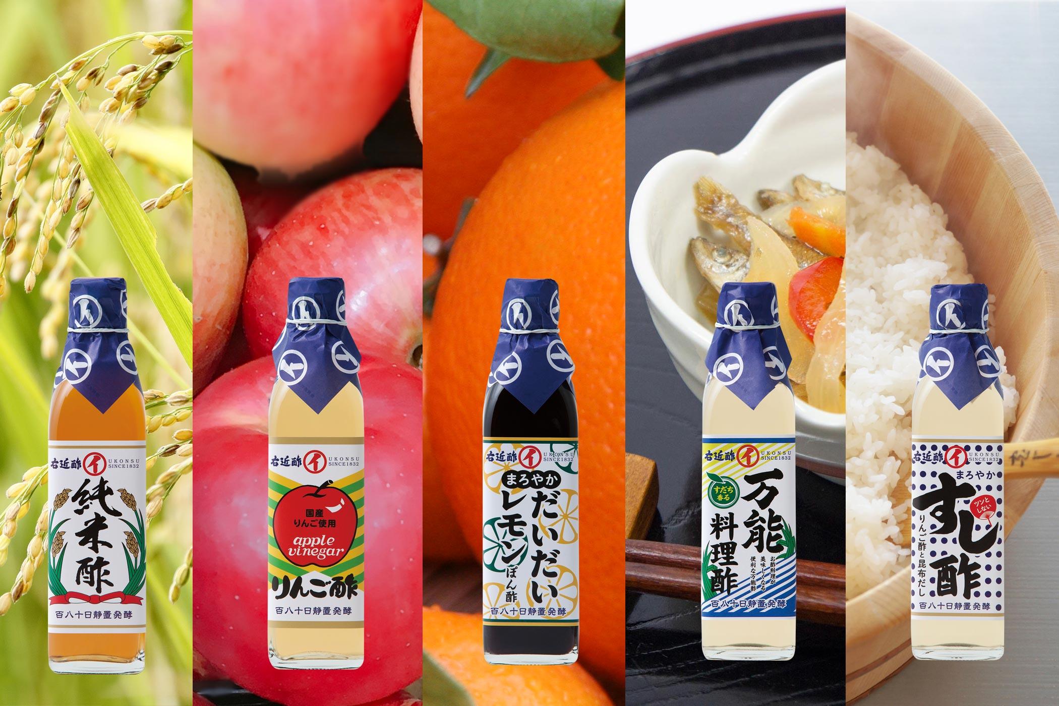 右近の純米酢・りんご酢・橙レモンぽん酢・万能料理酢・すし酢