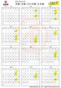 生麹2021年製造カレンダー