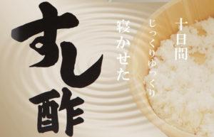 寿司酢イメージ