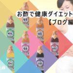 お酢でダイエット生活ブログ編